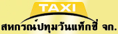 สหกรณ์ปทุมวันแท็กซี่